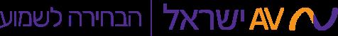 AV ישראל